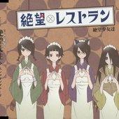 Zetsubou Shoujotachi (Komori Kiri, Tsunetsuki Matoi, Kobushi Abiru, Fujiyoshi Harumi)