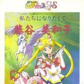 Watashitachi ni Naritakute single cover
