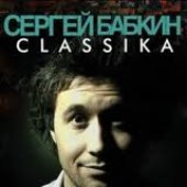 Sergey Babkin & Classika