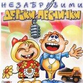 Detski Pesnichki