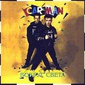 karmen_vokrug_sveta1991