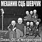 Механик Сцб Шевчук