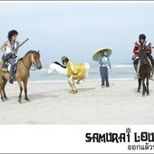 Samurai Loud