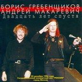 Борис Гребенщиков И Андрей Макаревич