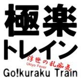 極楽トレイン (go!kuraku train)