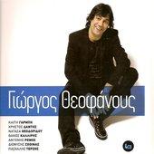 Giorgos Theofanous