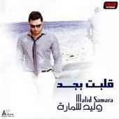 Walid Samara