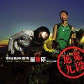 Long Kuan Jiu Duan | 龙宽九段