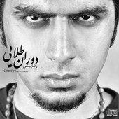 Reza_Pishro_Dorane_Talayi_ALbum
