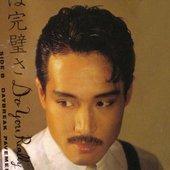 Mitake Akira