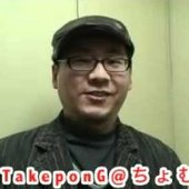 TakeponG(ちょむP)
