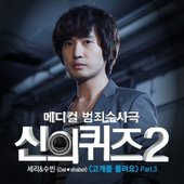 God's Quiz 2 OST Part.3