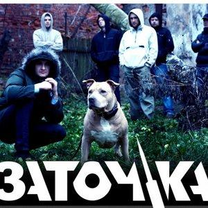 Image for 'Заточка'