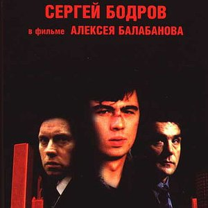 Image for 'Брат 2'
