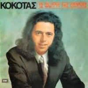 Image for 'Stamatis Kokotas'