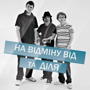 Imagem de 'На Відміну Від feat Діля'