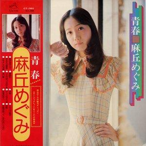 Image for 'Megumi Asaoka'