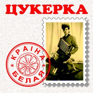Image for 'Цукерка'
