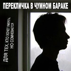 Image for 'Перекличка В Чумном Бараке'