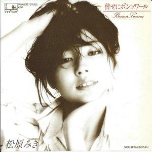 Image for 'Miki Matsubara'