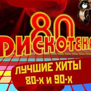 Image for 'Хиты 80-90-Х'