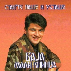 Image for 'Baja Mali Knindza'