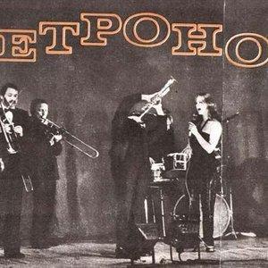 Image for 'Метроном'