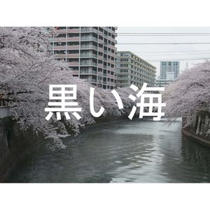 Image for 'kuroiumi 黒い海'