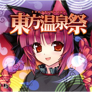 Imagen de 'MasamiT'