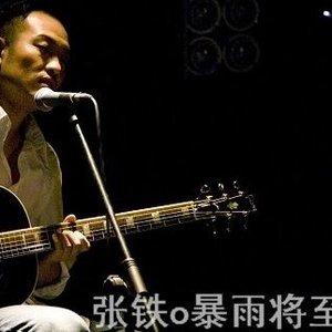 Image for '张铁'