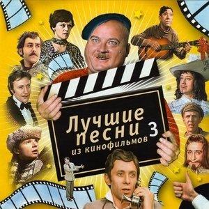 """""""Песни Из Кинофильмов""""的封面"""