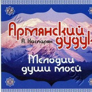 Image for 'Армянский Дудук'