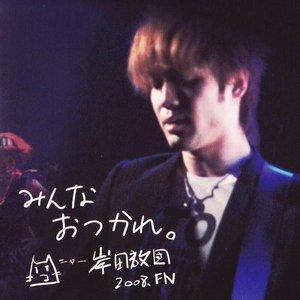 Bild für '岸田教団'