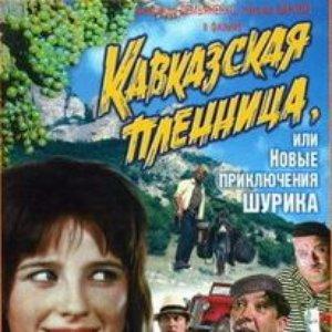 Image for 'Кавказская Пленница'