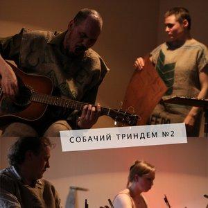 Image for 'Собачий Триндем №2'