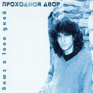 Image for 'Проходной Двор'