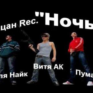 Image for 'Витя Ак, Пума, Коля Найк'