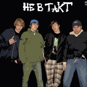 Image for 'Не В Такт'