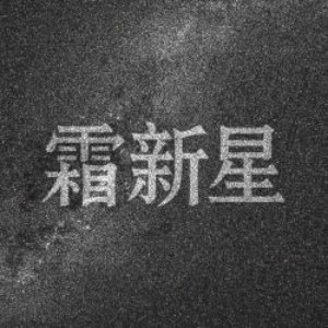Image for 'Soushinsei'