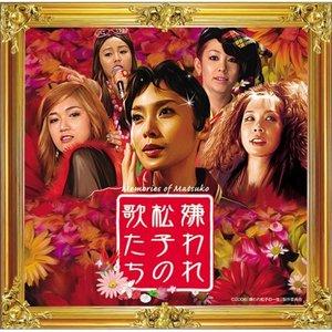 Image for 'Matsuko Singers'