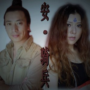 Image for '安与骑兵'