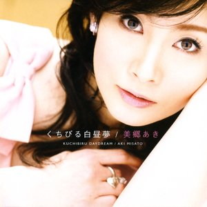 Image for 'Aki Misato'