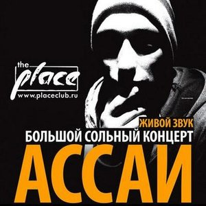 Image for 'Ассаи & Marsel'
