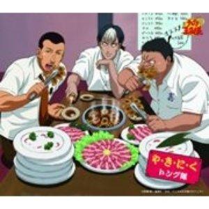 Image for 'トング隊'