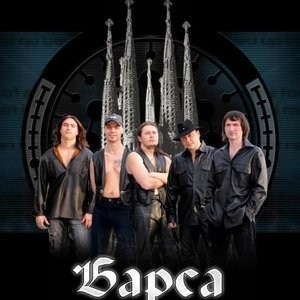 Image for 'Барса'
