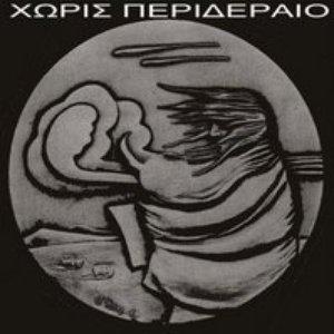 Image for 'Xoris Perideraio'
