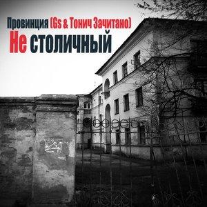 Imagen de 'Провинция'