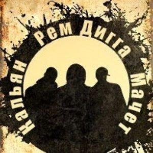 Image for 'Рем Дигга И Black Market'