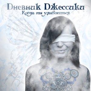 Image for 'Dневник Dжессики'