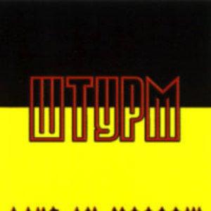 Image for 'Штурм'